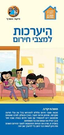 עלון הסברה בעברית