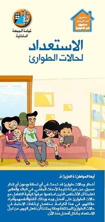 עלון הסברה בערבית